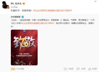 [新闻]201023 吴亦凡上线转发央视新闻微博 向每一位抗美援朝的志愿军英雄致敬