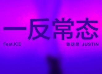 [新闻]201024 Justin温馨提示:《一反常态》《Lose Your Mind》已上线,新歌舞台已安排!