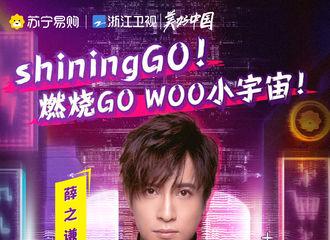 [新闻]201024 薛之谦加盟浙江卫视苏宁1031超级秀 让我们把期待打在公屏上!