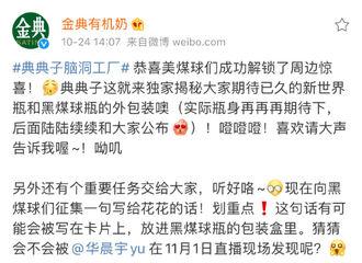 [分享]201024 华晨宇获品牌霸霸们无限宠爱 黑煤球饭凭爱豆贵成为大明星