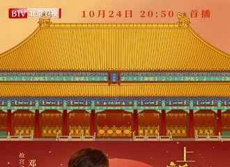 [新闻]201024 邓伦《上新了故宫》海报和剧照公开 今晚和伦伦子相约紫禁城