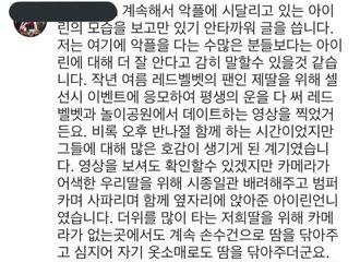 """[分享]201024 RV小粉丝妈妈发文声援Irene""""从头到尾没有见到她哪怕一次随意对待周围的人"""""""