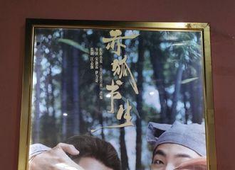 [分享]201024 这大概就是真的强强联合吧 《赤狐书生》线下海报曝光配乐老师身份