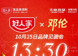 [新闻]201025 邓伦品牌见面会将在今日13:30开启 马住直播和伦哥一起涮火锅!