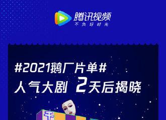 [新闻]201025 2021腾讯视频V视界大会分享新剧线索 《镜双城》在列引发期待
