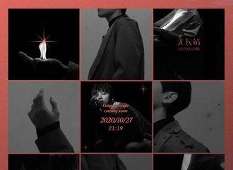 [新闻]201026 尤长靖首张专辑先行曲海报公开 明晚21:19与《启》不见不散