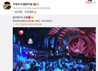 [新闻]201026 易烊千玺深夜更新微博 为好朋友新节目做宣传