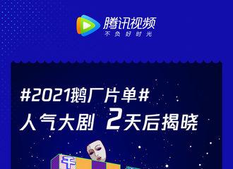 [新闻]201026 腾讯视频发布V世界大会片单 默默蹲一个赵丽颖《有翡》的新物料