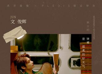 [新闻]201026 文俊辉&徐明浩将于10月27日携手虎牙主播一起空降王者峡谷