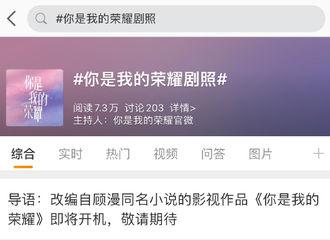 """[新闻]201027 """"你是我的荣耀剧照""""登上话题榜 期待大明星乔晶晶惊艳亮相"""