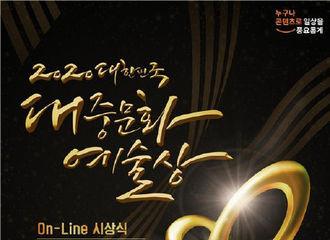 """[分享]201028 seventeen被韩国大众文化艺术赏授予""""国务总理表彰奖"""""""