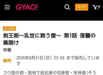 [新闻]201029 李现《剑王朝》登陆日本电视台 恭喜丁宁又一次出国成功