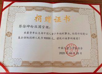 [分享]201029 公益之路与坤同行 蔡徐坤粉丝向葵计划爱心基金捐赠9万元