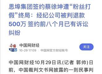[新闻]201030 历时两年蔡徐坤终于维权成功!前经纪公司被判退款500万