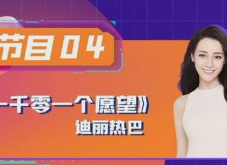 [新闻]201030 一千零一夜晚会节目单公开 热巴将在第四个出场演唱《一千零一个愿望》