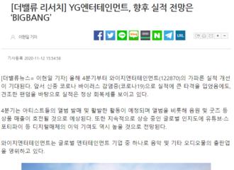 """[新闻]201113 韩网文章提及""""YG娱乐公司,未来的盈利前景是BIGBANG"""""""
