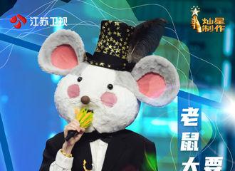 """[新闻]201115 尤长靖即将亮相《蒙面唱将猜猜猜》 打开江苏卫视等待""""老鼠大人要上进"""""""
