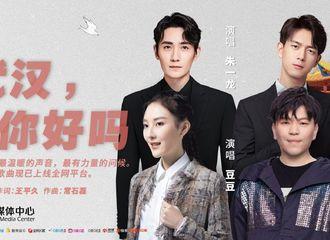 [新闻]201117 以公益抵达人心 朱一龙参与的《武汉,你好吗》获黄河奖评审团特别奖