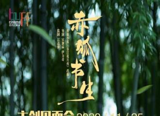 [新闻]201119 《赤狐书生》武汉站路演预告 11月25日和白十三来一场浪漫邂逅