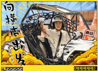 [新闻]201120 鹿晗工作室发布最新海报 鹿宝宝开起心爱的卡丁车向横店出发