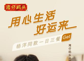[新闻]201120 杨洋正式成为湾仔码头代言人 羊毛们快来get杨洋同款一日三餐吧!