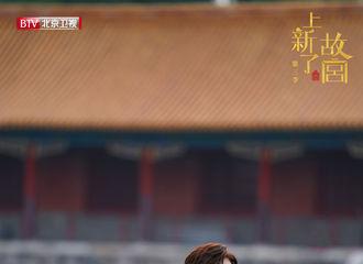 [新闻]201120 邓伦《上新了故宫》剧照公开 一如既往的清爽帅气!