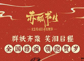 [新闻]201121 李现《赤狐书生》全国路演正式启动 武汉成都厦门广州我们不见不散!