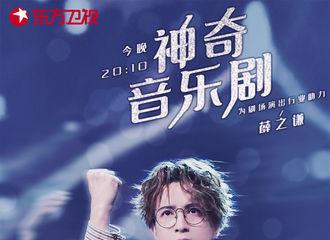 [新闻]201121 《神奇公司在哪里》剧照公开 薛之谦为你带来《神奇音乐剧》