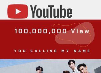 [盘点]201122 好消息~YCMN观看次数破亿啦!!