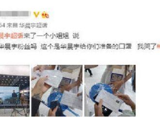 [新闻]201122 暖心花花与火星人双向的爱 华晨宇活动现场给粉丝准备口罩