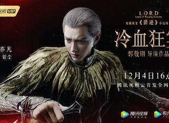[新闻]201123 吴亦凡《冷血狂宴》角色海报公开 和银尘殿下相约这个冬季