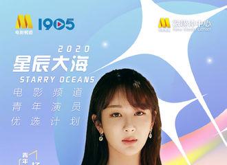 [新闻]201124 一如既往优秀下去吧!杨紫入选星辰大海青年演员优选计划