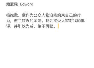[新闻]201124 媒体曝光赖冠霖街边抽烟吐痰 赖冠霖发文道歉接受批评
