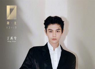 [新闻]201124 要做你12个月的好朋友 丁禹兮确认将出席MAHB时尚先生盛典