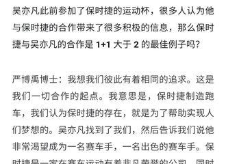 [分享]201124 保时捷中国总裁严博禹博士提及赛车手吴亦凡 真正的梦想实践家