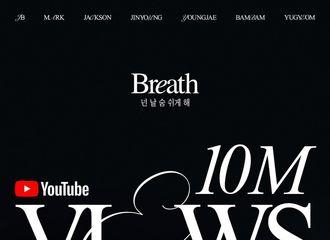 [分享]201125 GOT7《Breath》MV油管点击量突破1000万!