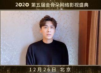 [新闻]201125 李易峰全新宣传VCR公开 演员李易峰邀你关注第五届金骨朵网络影视盛典
