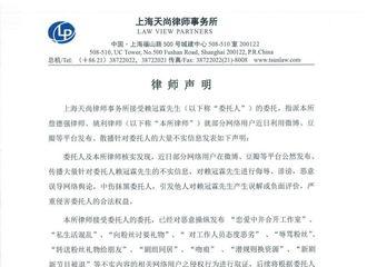 [新闻]201126 赖冠霖委托律师就网络不实信息发布声明 表示将追究恶意侵权者的法律责任
