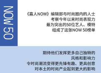 [新闻]201126 王一博进入《嘉人NOW》时尚表现力top50 撕碎标签不受定义,做独一无二的自己