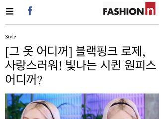 """[分享]201126 韩国知名时尚网站发布ROSÉ相关文章""""银色亮片连衣裙下散发的迷人魅力"""""""