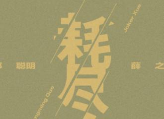 [新闻]201126 宣传小能手薛之谦上线更博 今晚12点《耗尽》全网上线