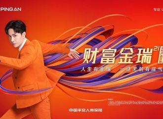 [新闻]201126 拥有解锁人生无限可能的底气 恭喜王一博成为中国平安人寿产品代言人!