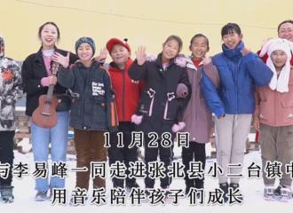 """[新闻]201127 壹峰信发布预告视频 11月28日和李易峰一起关注""""易峰音乐教室"""""""