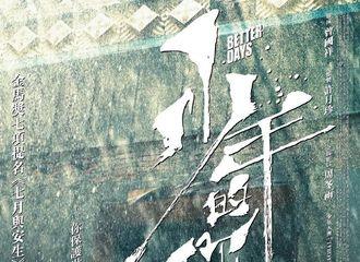 [新闻]201127 易烊千玺《少年的你》竞逐第93届奥斯卡最佳国际影片奖,演员易烊千玺未来可期