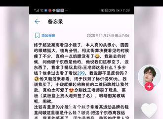 [分享]201127 《天天向上》二手店录制repo分享 王一博怎么能甜成这个样子!