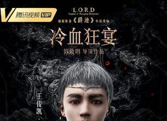 [新闻]201127 王俊凯电影《冷血狂宴》刺杀者海报来袭 期待12月4日带给你不一样的视觉盛宴