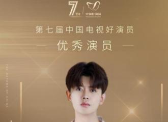 [新闻]201127 任嘉伦获得中国电视好演员优秀演员称号 预祝盛典圆满成功!