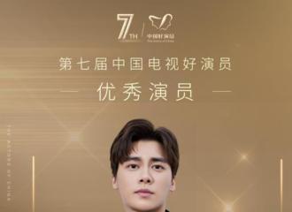 [新闻]201127 中国电视好演员公开李易峰海报 11月29日成都不见不散!