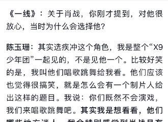 [新闻]201127 《狼殿下》制片人采访提及肖战:他是一个很有雄心的人