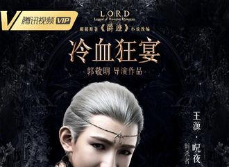 [新闻]201127 王源、王俊凯电影《冷血狂宴》刺杀者海报来袭,期待12月4日带给你不一样的视觉盛宴